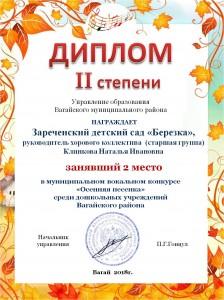 Зареченский д.с