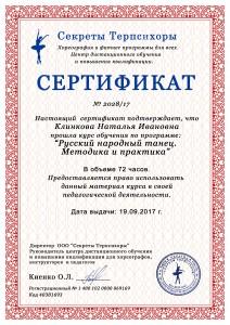 Русский-народный-танец