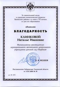ника 20004