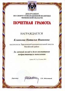 ника 20007