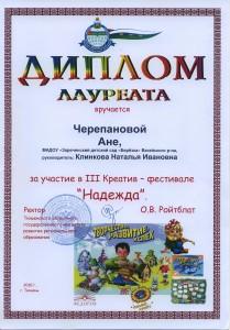 ника 2