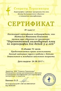 сертификат по топотушкам