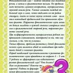 Памятка (3)