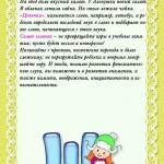 Памятка (5)
